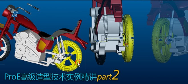 ProE高级造型技术实例精讲part2