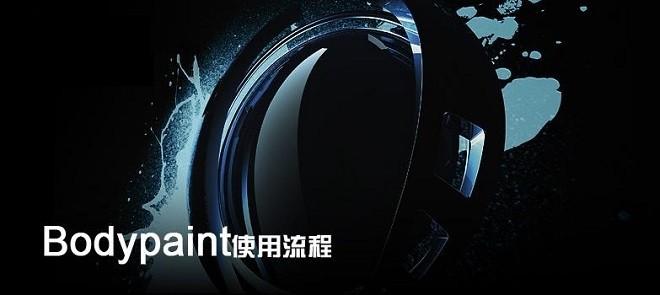 bodypaint使用流程视频教程