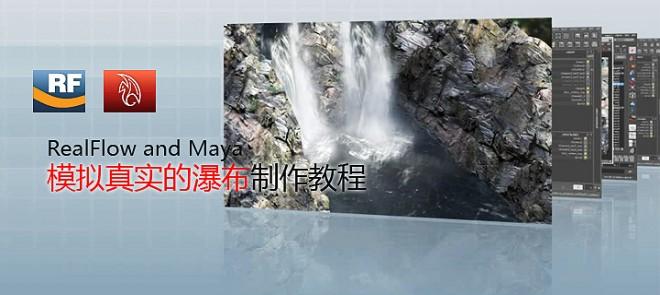 RealFlow and Maya模拟真实的瀑布制作教程