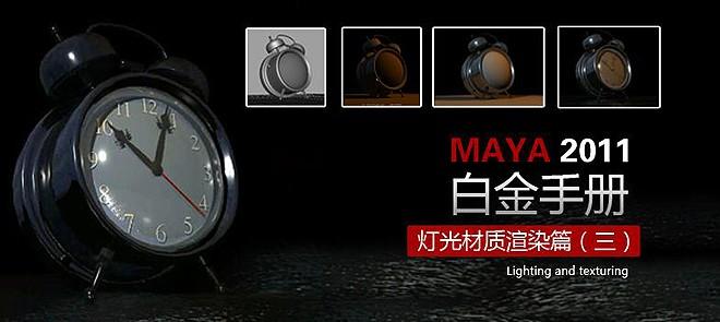MAYA 2011白金手册-灯光材质渲染篇(三)