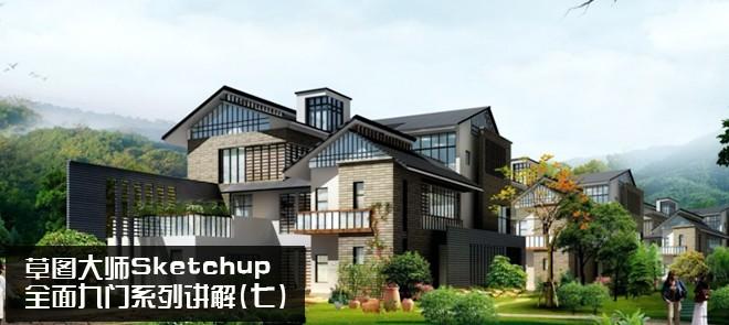 Sketchup软件知识和工具全面讲解(七)
