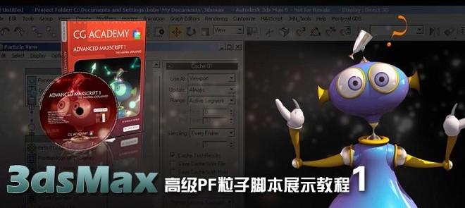 3dsMax高级PF粒子脚本