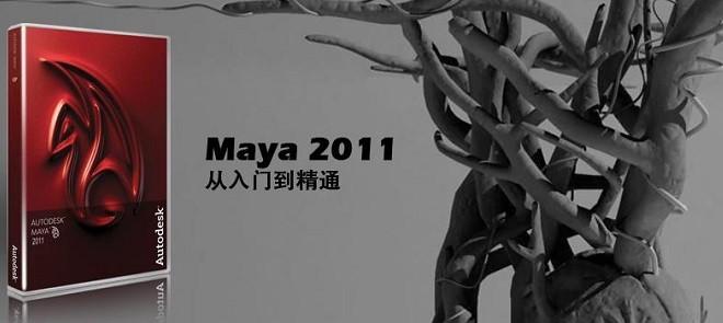 Maya 2011从入门到精通