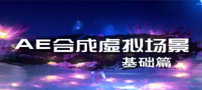 AE合成虚拟场景基础篇(连载中)