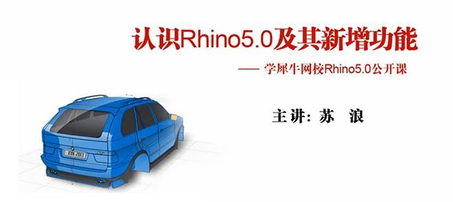Rhino 5.0快速入门基础课程