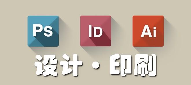 Adobe+Corel平面设计与印刷