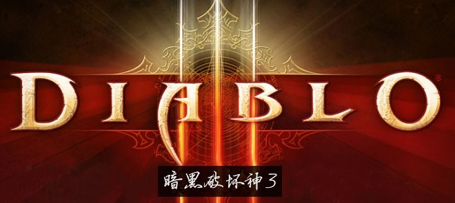 AE特效教程之《暗黑破坏神3》logo演绎