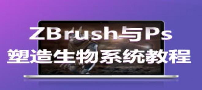 ZBrush与Ps塑造生物系统教程(连载中)