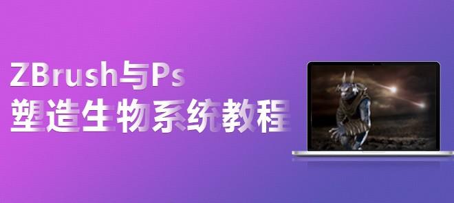 ZBrush与Ps塑造生物系统教程(中文字幕)