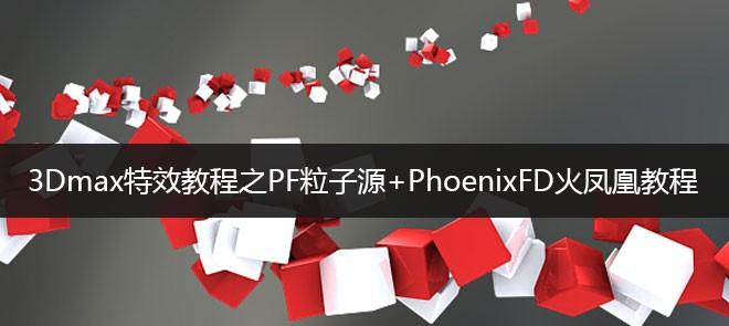 3Dmax特效教程之PF粒子源+PhoenixFD火凤凰教程