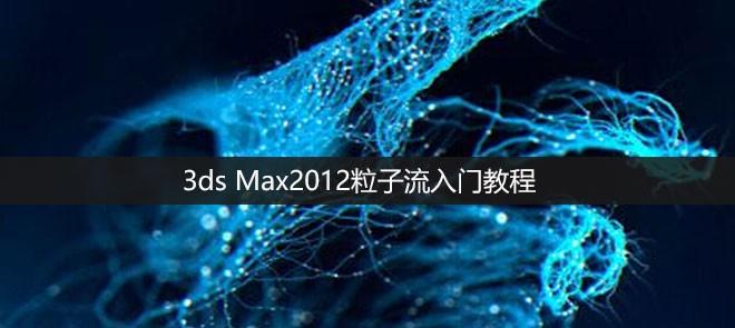 3ds Max2012粒子流入门教程