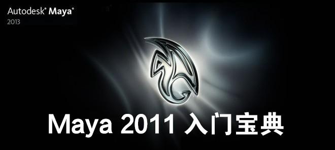 Digital.Tutors-MAYA2011入门宝典