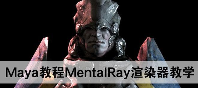 Maya教程MentalRay渲染器教学