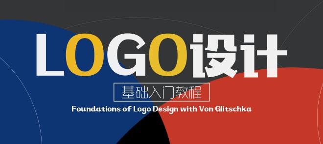 Logo设计基础学习
