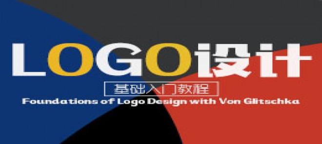 Logo设计基础学习(4月6日正式上线)