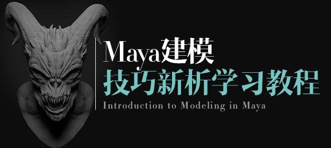 Maya建模技巧新析学习教程(Digital Tutors)
