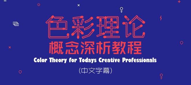 色彩理论概念深析教程