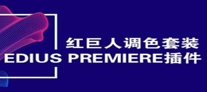 红巨人调色套装 edius,premiere插件讲解(连载中)