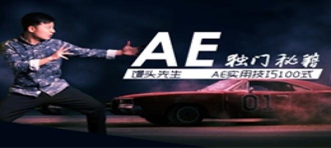 AE实用技巧独门秘籍100式(持续更新ing)