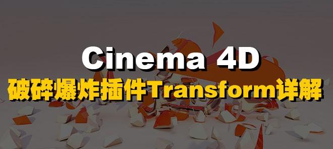 Cinema 4D破碎爆炸插件Transform详解