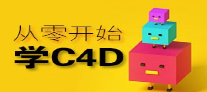 从零开始学C4D