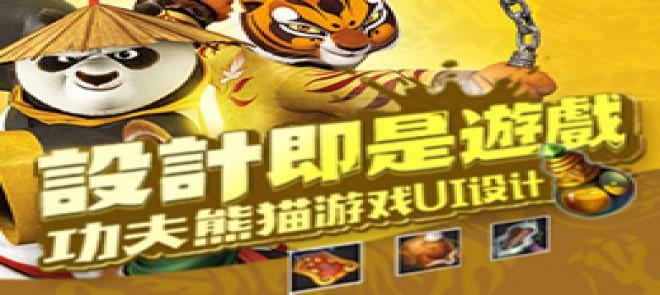 设计即是游戏:功夫熊猫游戏UI界面设计