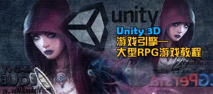 Unity 3D游戏引擎-大型RPG游戏教程视频视频