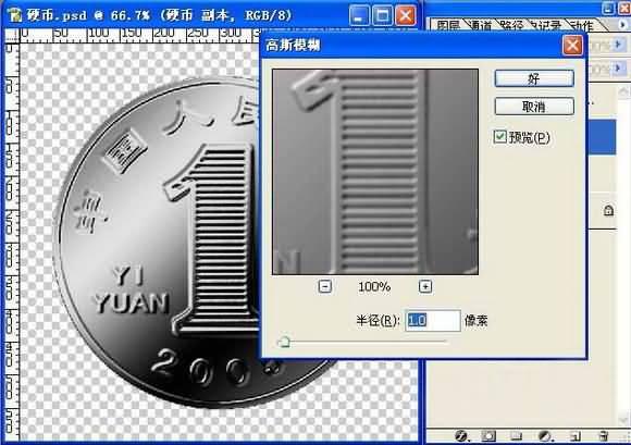 PS图片v图片一枚逼真的硬币手工串珠教程教程子图片