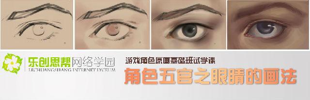 教学基础班》的试学课程,课程选取该课程五官绘制中的部分——眼睛