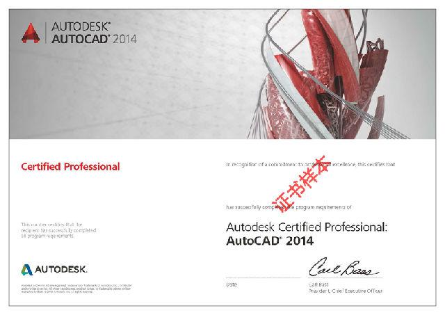 Autodesk AUTOCAD_2014.jpg