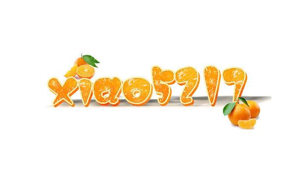 今天要介绍的是一篇制作可爱文字的教程,制作方法很简单,只需要准备一张橙子素材图片,再把果肉纹理贴到文字上面,最后再用图层样式制作一些描边及投影等样式就可以了!喜欢的小伙伴们赶紧学起来吧! 完成的效果图: