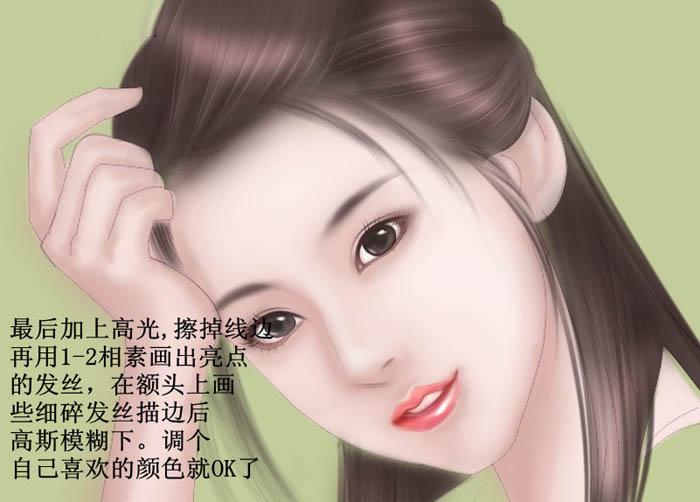 photoshopps鼠绘小说封面的清纯古装美女