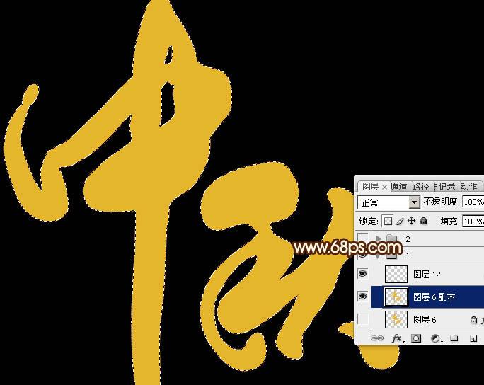"""""""ps设计中秋节个性火焰字体步骤1-2"""""""