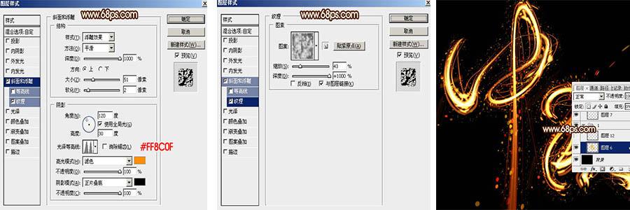 """""""ps设计中秋节个性火焰字体步骤21"""""""