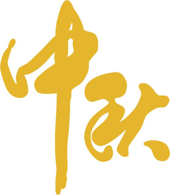 """""""ps设计中秋节个性火焰字体步骤1-1"""""""