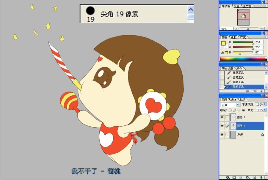 【ps绘画教程_photoshop使用ps画水彩效果