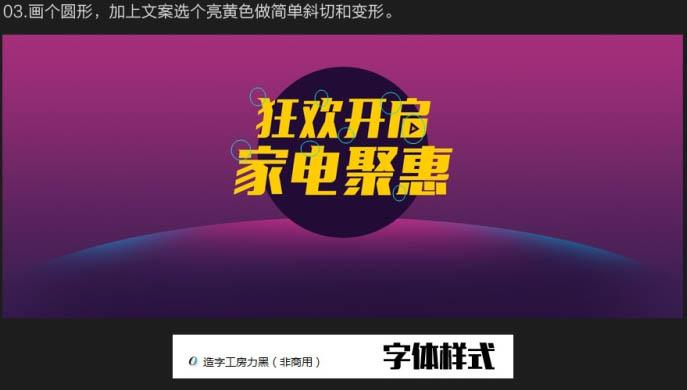 ps制作双十一促销活动广告海报