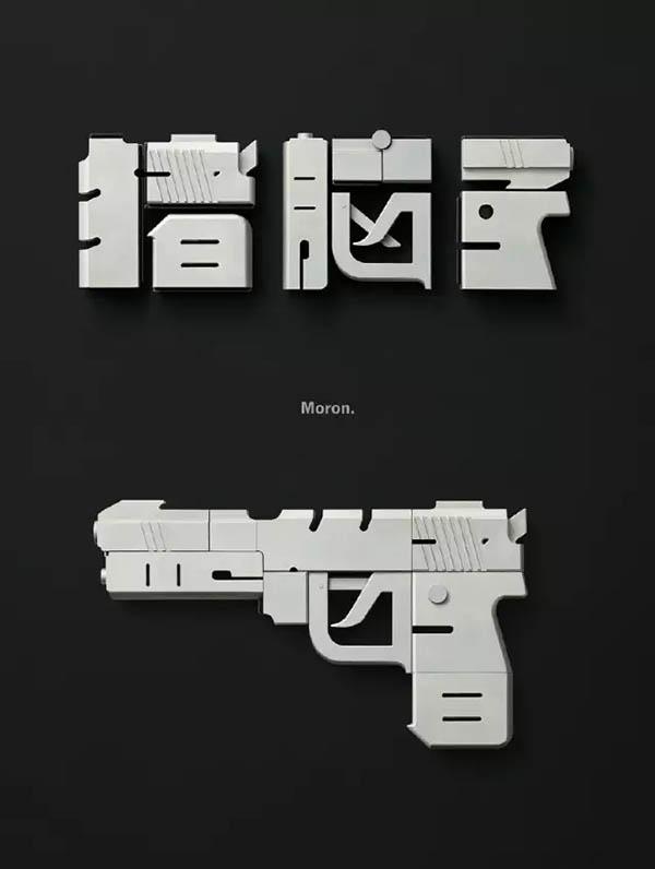 有创意的字体设计