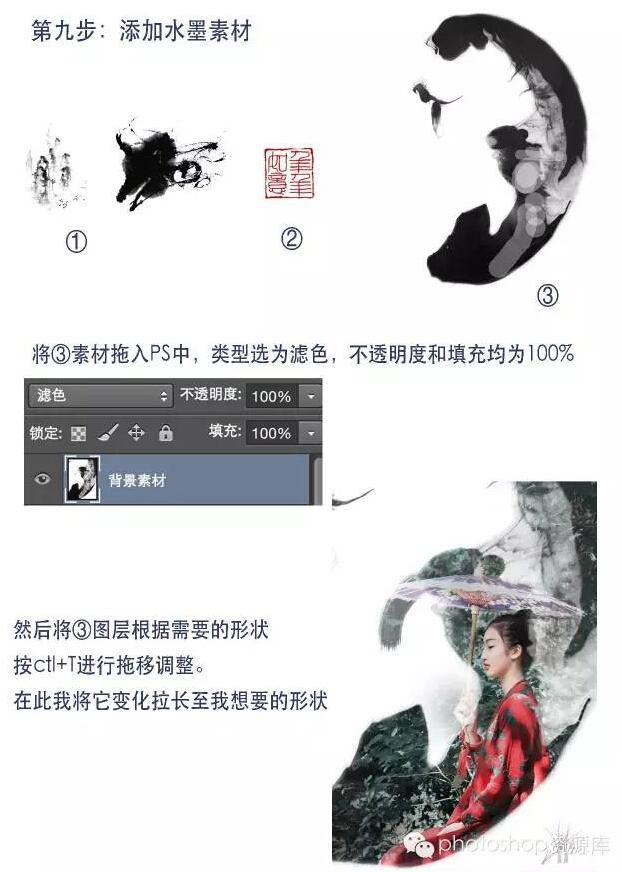 【ps后期处理教程_Photoshop巧用PS后期将照片转古风_ps后期处理