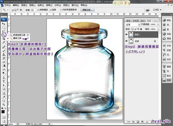 立即试看 摘要:下面这篇瓶子教程重点是底部和边缘的处理,如何将素材图片