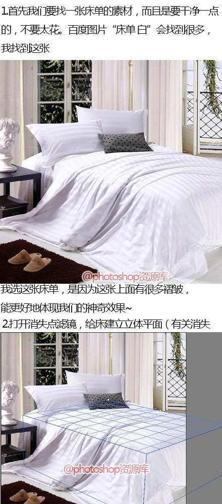 巧用ps消失点滤镜给纯白床单添加漂亮花纹图案