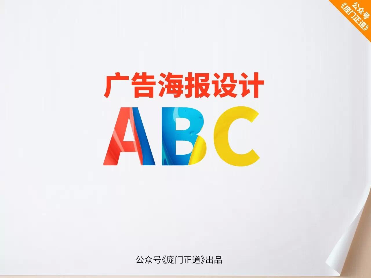 photoshop教程 photoshop图文教程 广告海报设计abc  摘要:广告海报