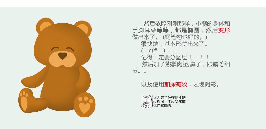 可爱的小熊玩具  步骤1