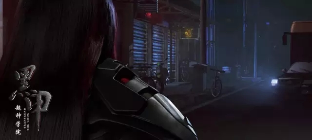 国产3d动画《超神学院》第四季《黑甲》预告片公开
