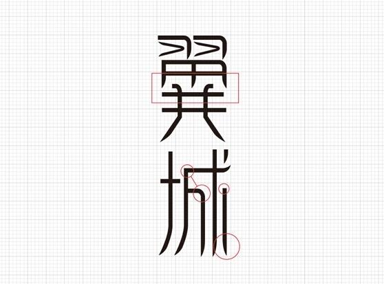 圆形汉字字体