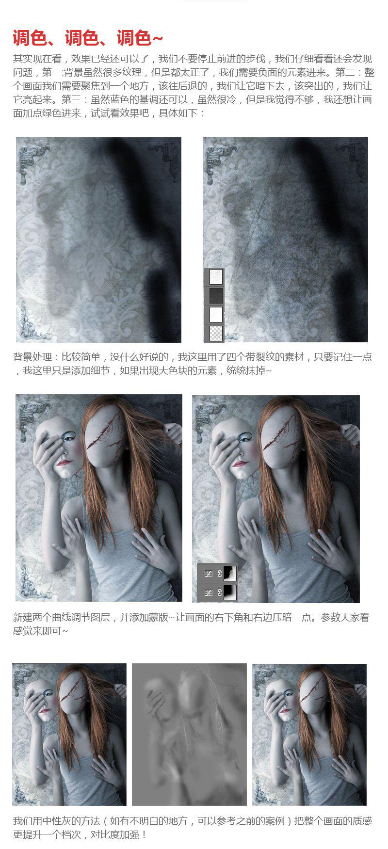 PS合成别具风格的人像换脸术场景图