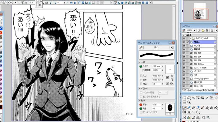 电子漫画绘制视频ComicStudio软件视频1-13v视频神器教程图片