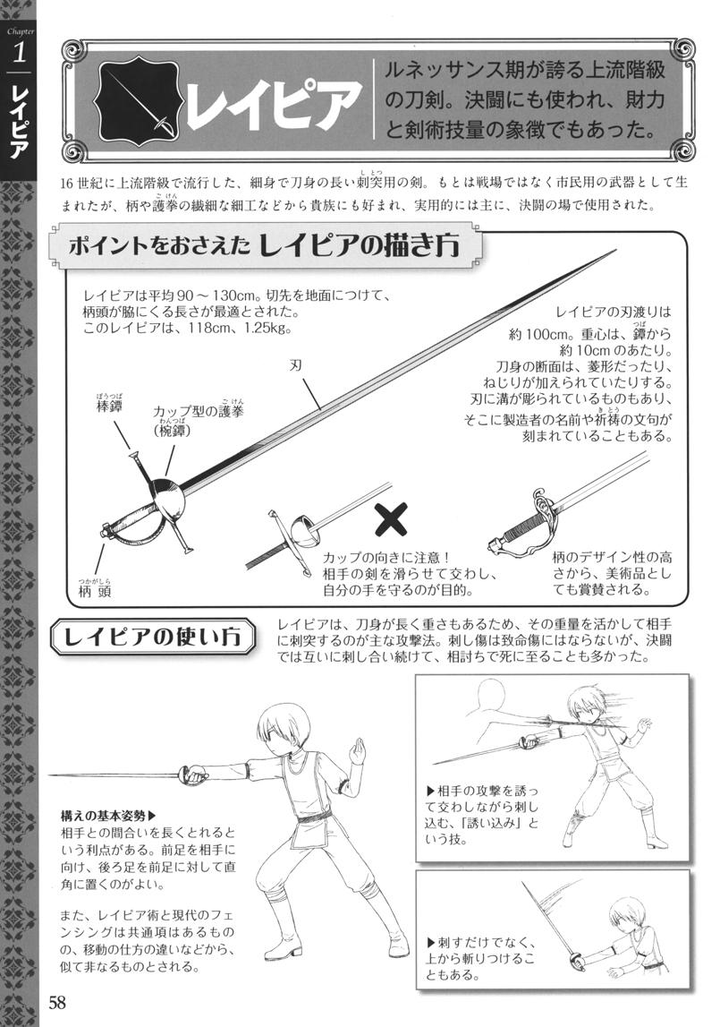 西方与幻想武器参考资料书《闘う! 西洋&ファンタジー武器イラストポーズ集》