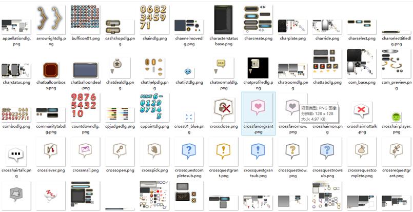 《龙之谷》界面UI素材合集(PNG)