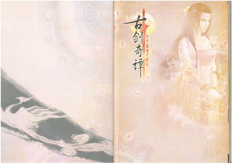 游戏《古剑奇谭》官方美术设定集